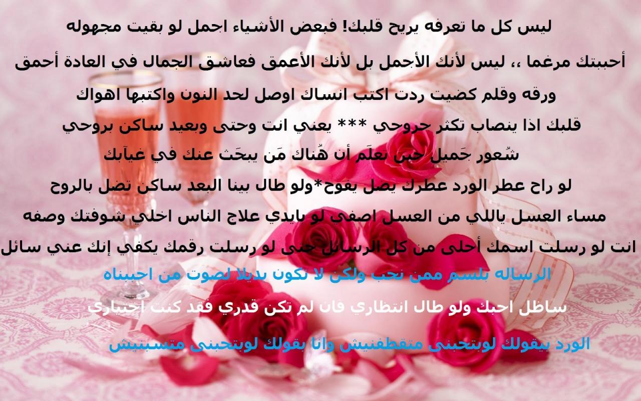 صورة مسجات حب لحبيبي , الحب كله فى رساله 2026 3
