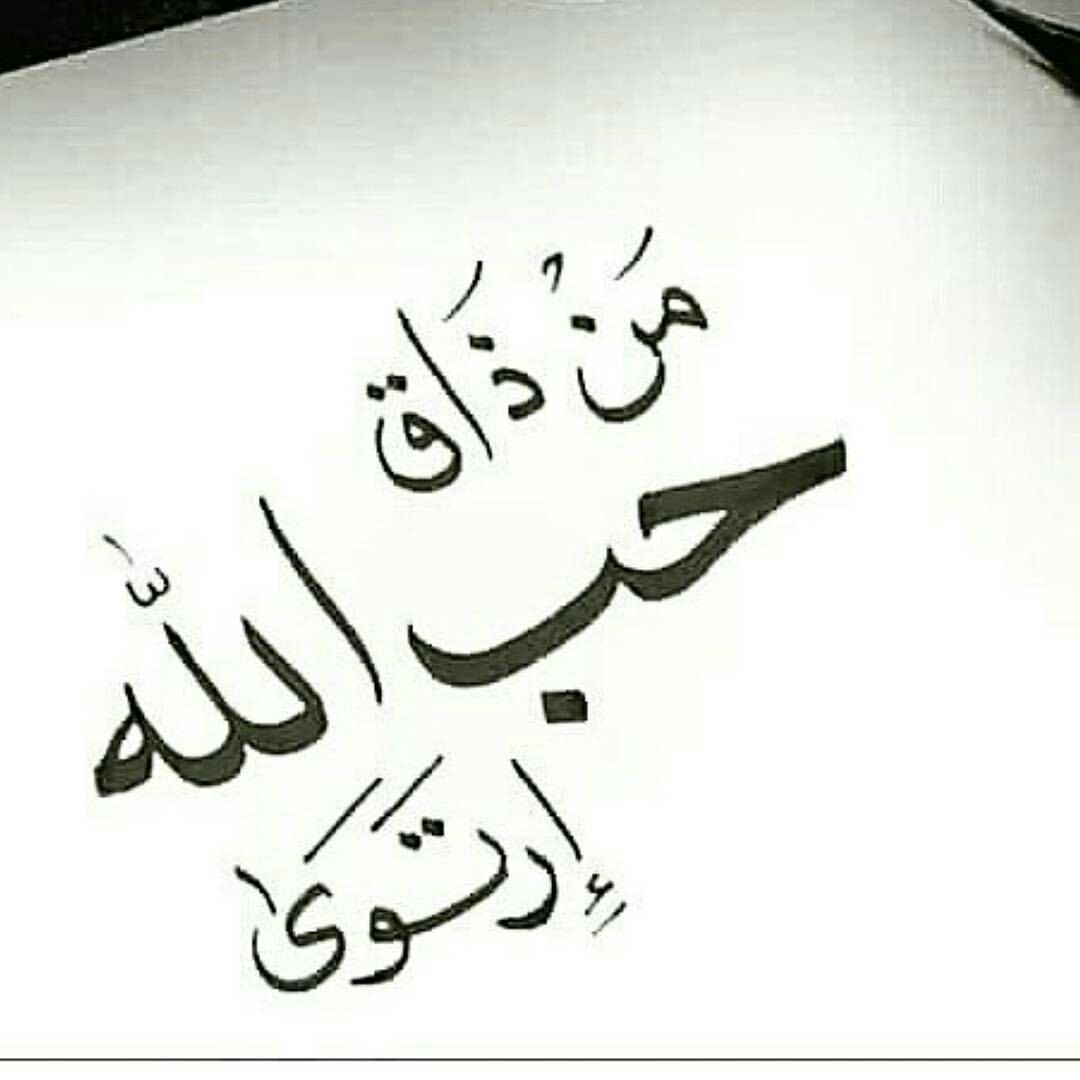 صورة قصائد في حب الله , احلى كلام في حب الله