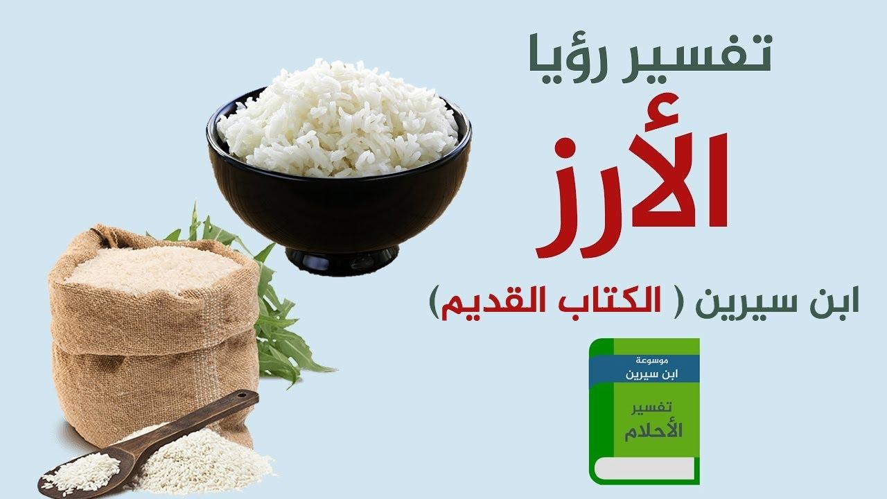 صور تفسير حلم الرز واللحم , هل حلم الرز واللحم خير ام شر