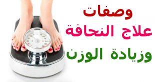 صورة زيادة الوزن طبيعيا , طرق طبيعية للقضاء على النحافة