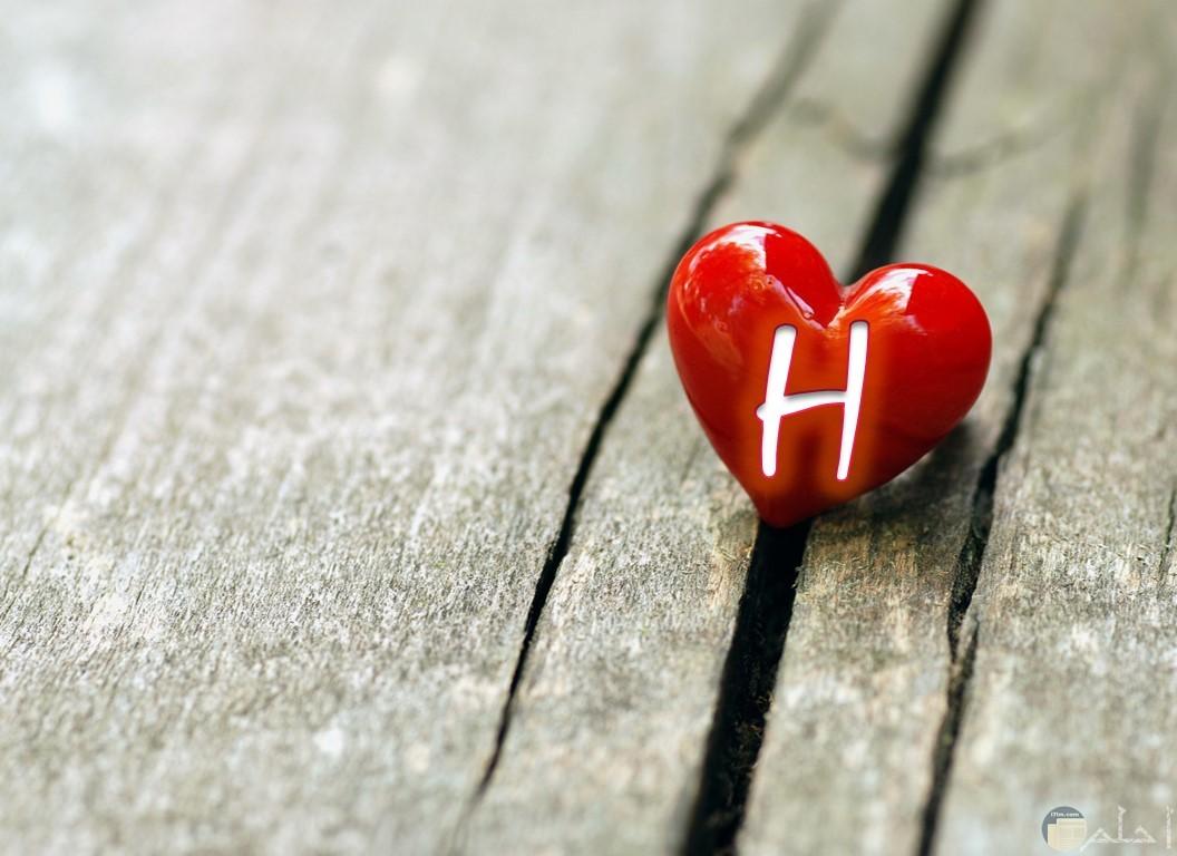 صورة صورة حرف h , حروف بتصميمات وزخرفه جميله