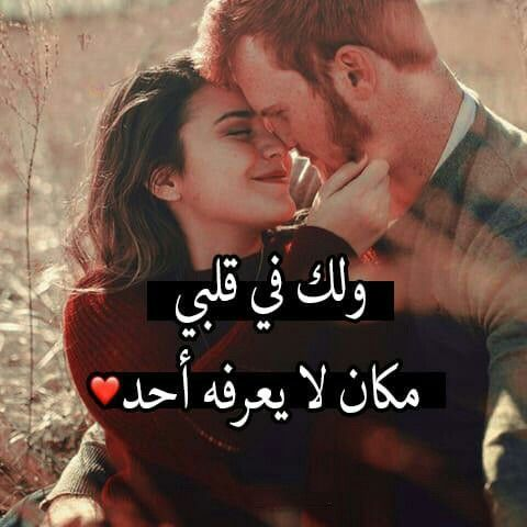 صورة صور رومانسيه عليها كلام حب , لو بتحب الرومانسيه يبقي لازم تشوف الصور دي