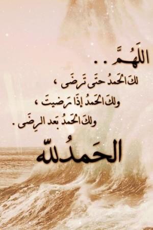 صورة صور عن الحمد , من اجمل الصور الدينيه