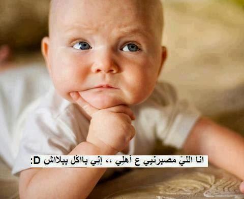 صور صور اطفال صغار مضحكة , مش هتبطل ضحك علي الصور دي تهبل
