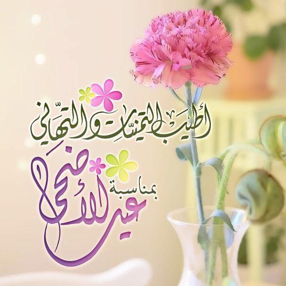 صورة صور للعيد الاضحى المبارك , من اجمل الصور لعيد الاضحي جميله جدا