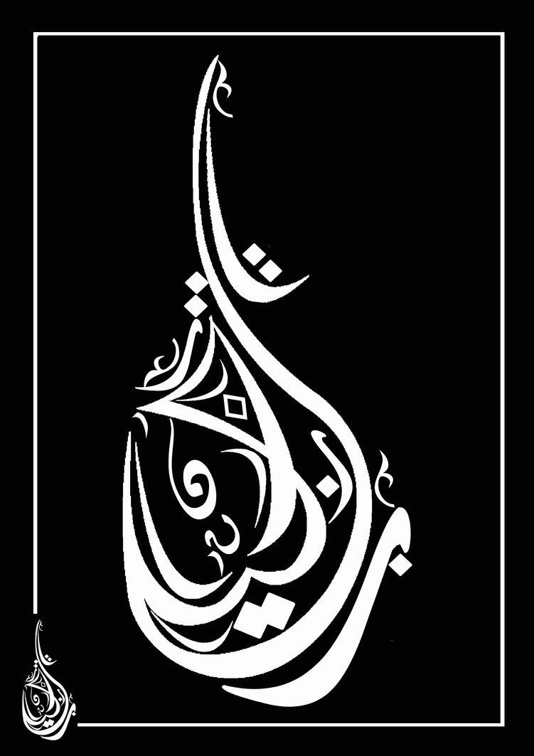 صور صور عن الخط العربي , اصل الخط العربي وجماله في صور