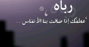 صورة صور دينيه حزينه , كلمات وايات ديني يبكي اليها الفؤاد