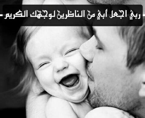 صورة صور مكتوبه عن الاب , عن رؤعه تلك الكلمات عن الاباء قمه الجمال