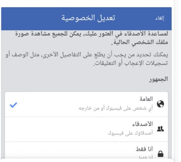 صورة اخفاء الصور في الفيس بوك , طريقه مزهله وسريعه لاخفاء الصور علي الفيس بوك