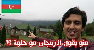 صورة اذربيجان اسم لدولة ماذا يعني بالعربية , مقابل اسم اذربيجان