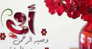 صورة دعاء للام قصير , كلمات لامى