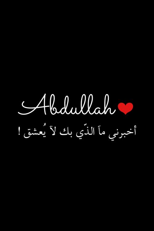 صورة كلمة عبدالله بالانجليزي , اسم عبدالله بالانجليزية