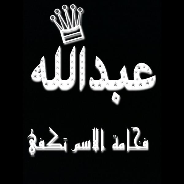 صور اسم عبدالله اجمل واحدث