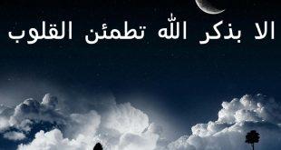 صورة كلمات اسلامية مؤثرة , عبارات دينية تهز القلب
