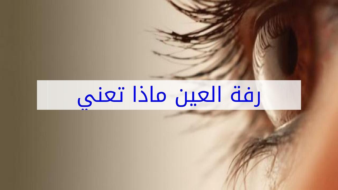 اسباب رف العين اليمنى علاج رفة العين رهيبه