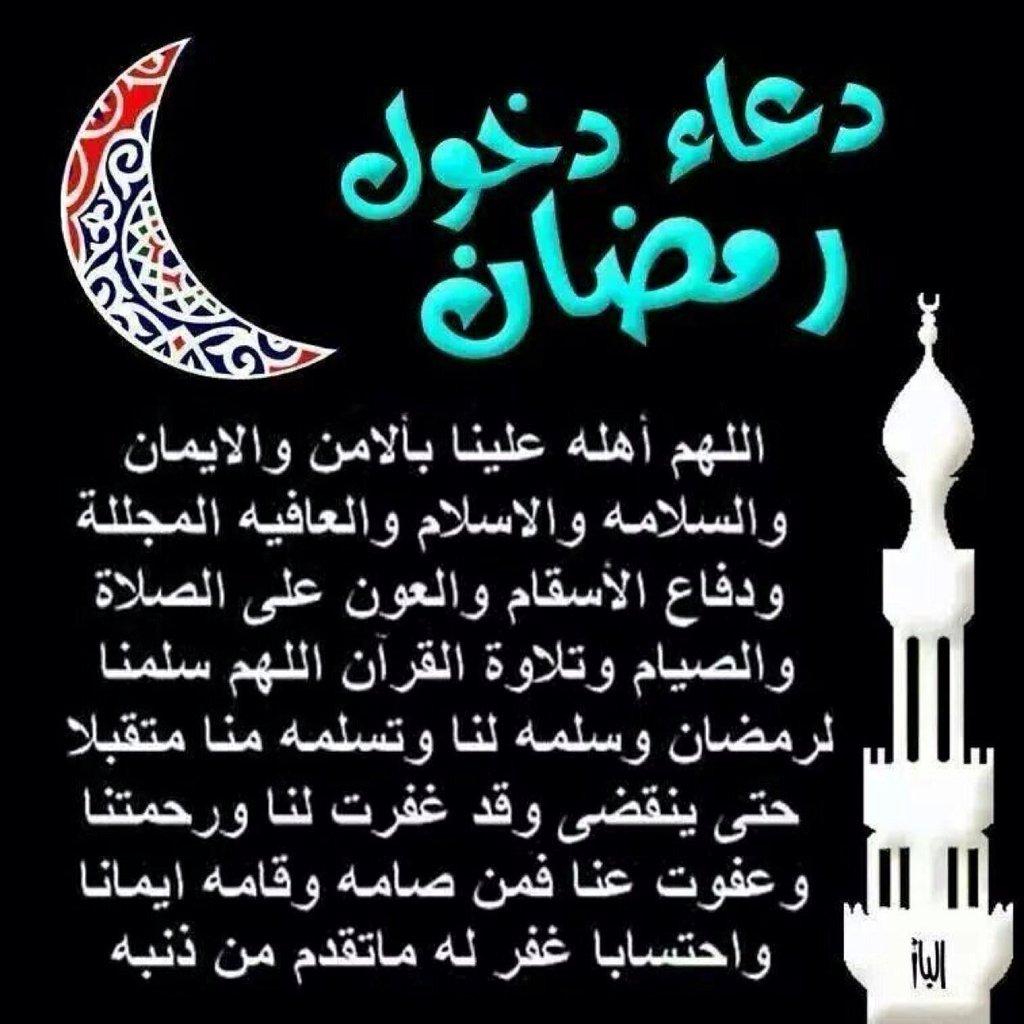 صورة اجمل ما قيل في رمضان , اروع كلام عن شهر رمضان 3749 2