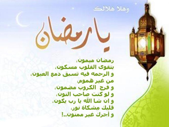 صورة اجمل ما قيل في رمضان , اروع كلام عن شهر رمضان 3749 4
