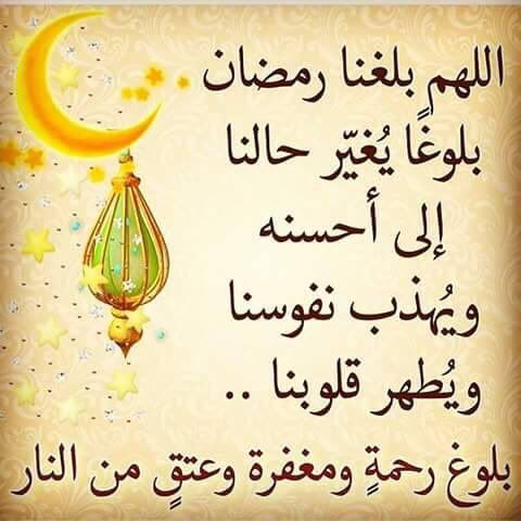 صورة اجمل ما قيل في رمضان , اروع كلام عن شهر رمضان 3749 7