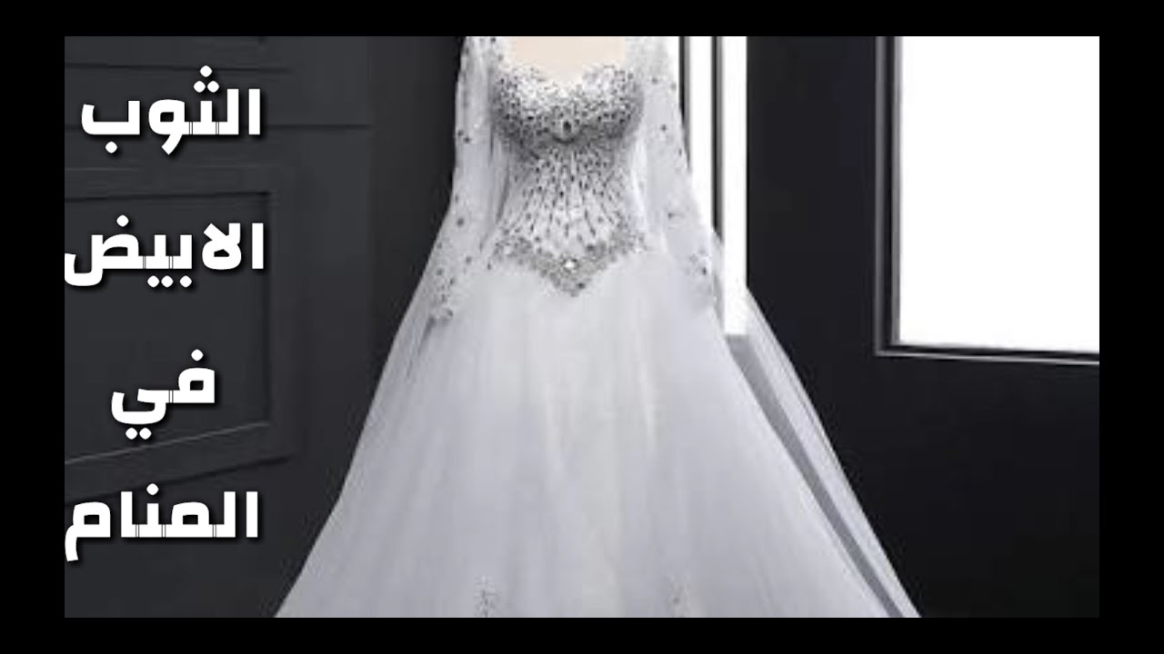 صورة تفسير حلم الثوب الابيض , ما هي دلالة رؤية الثوب الابيض في المنام؟