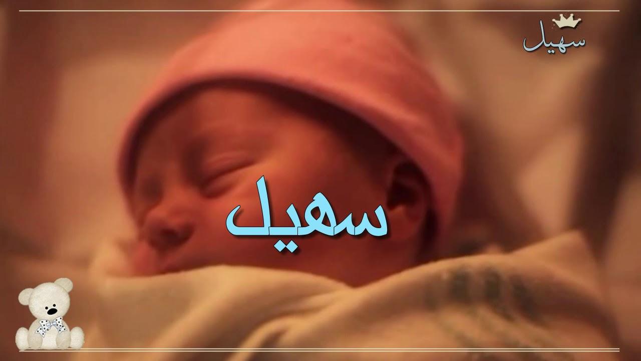 صورة معنى اسم سهيل , اسماء اولاد جميلة