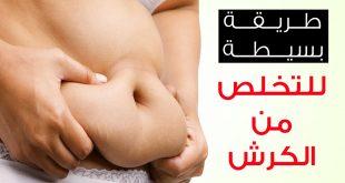 صور كيفية التخلص من دهون البطن , القضاء على الكرش