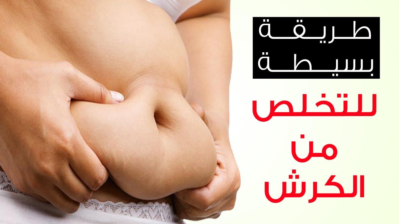 صورة كيفية التخلص من دهون البطن , القضاء على الكرش