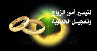 صورة طرق تسهيل الزواج , ازاي تتجوزوا بسرعة