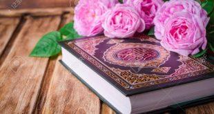 صورة اروع الصور للقران الكريم , معلومات مدهشه دينيه