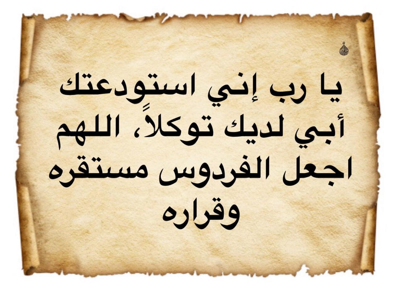 صورة دعاء للميت يوم الجمعة , افضل ادعية للمتوفي يوم الجمعة