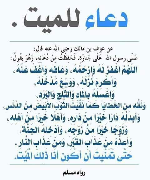 دعاء للميت يوم الجمعة افضل ادعية للمتوفي يوم الجمعة رهيبه