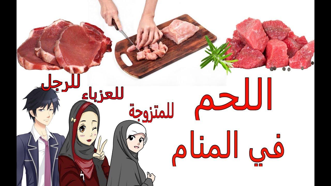 صورة اكل اللحم في المنام , تفسير روية اكل اللحم بالمنام