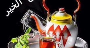صورة احلئ صور صباح الخير , صبح علي حبيبك باروع صور صباح الخير