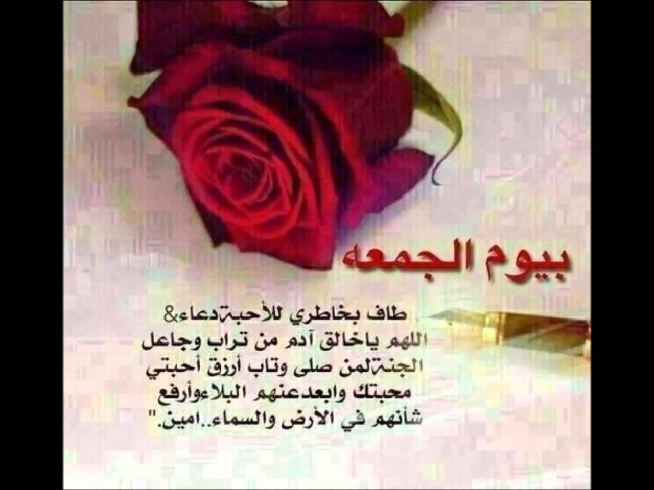 صورة صور تهاني الجمعه , اروع الصور للتهنئه بيوم الجمعه المبارك