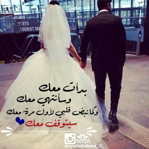 صورة صور حب زواج , جمال الحب بالزواج