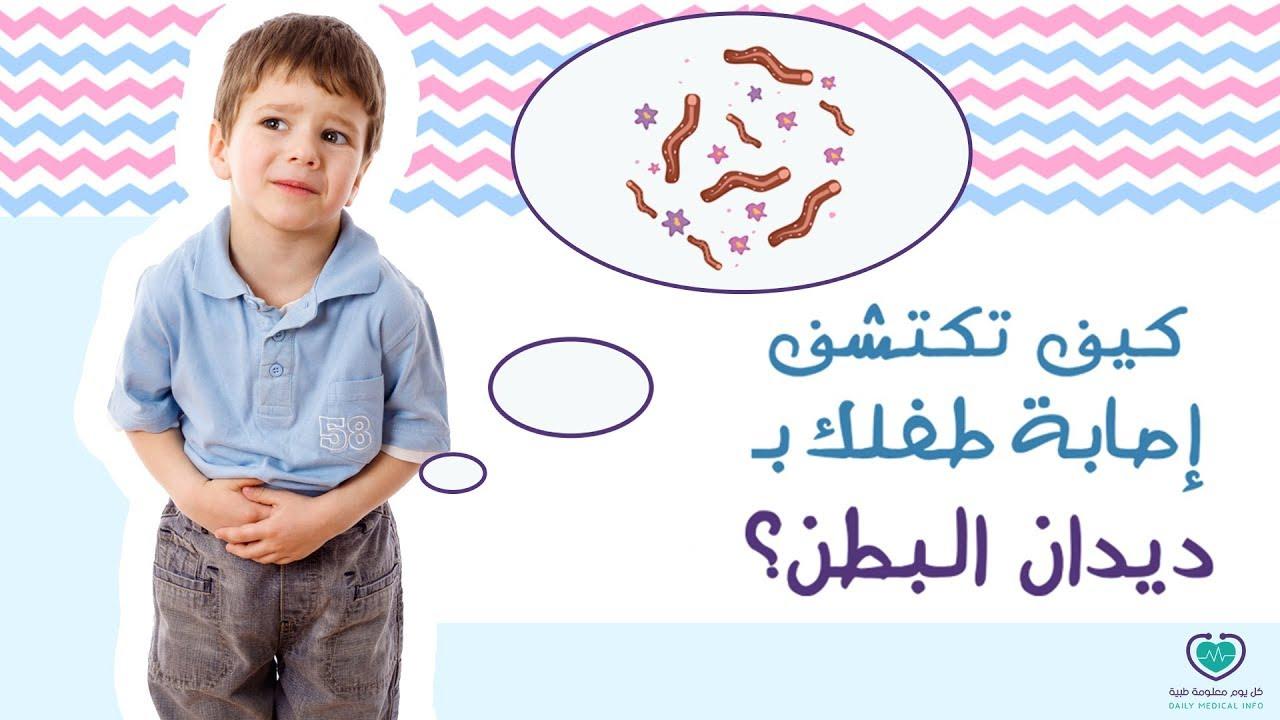 صورة الديدان عند الاطفال بالصور , الديدان واشكالها عند الطفل بالصور