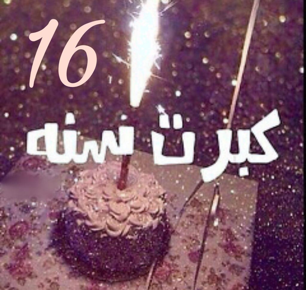 صورة صور عن عيد ميلادي , فكري كل احبابك بيوم ميلادك بصور جميله جدا 794 3