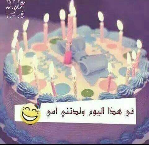 صورة صور عن عيد ميلادي , فكري كل احبابك بيوم ميلادك بصور جميله جدا 794 6