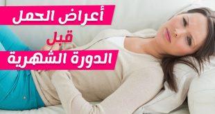صورة اعراض الحمل المبكرة جدا قبل الدورة بيومين , انتي حامل ولا لا