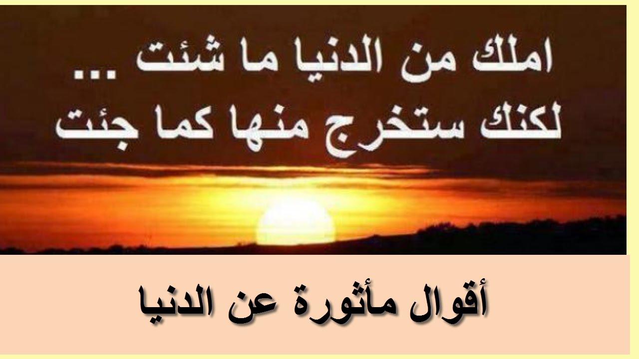 صورة كلام حكم عن الدنيا , الحكم هي ورث الاجداد