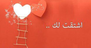 صورة اجمل رسائل الحب الرومانسيه , عبر عن حبك بكلمات لا مثيل لها