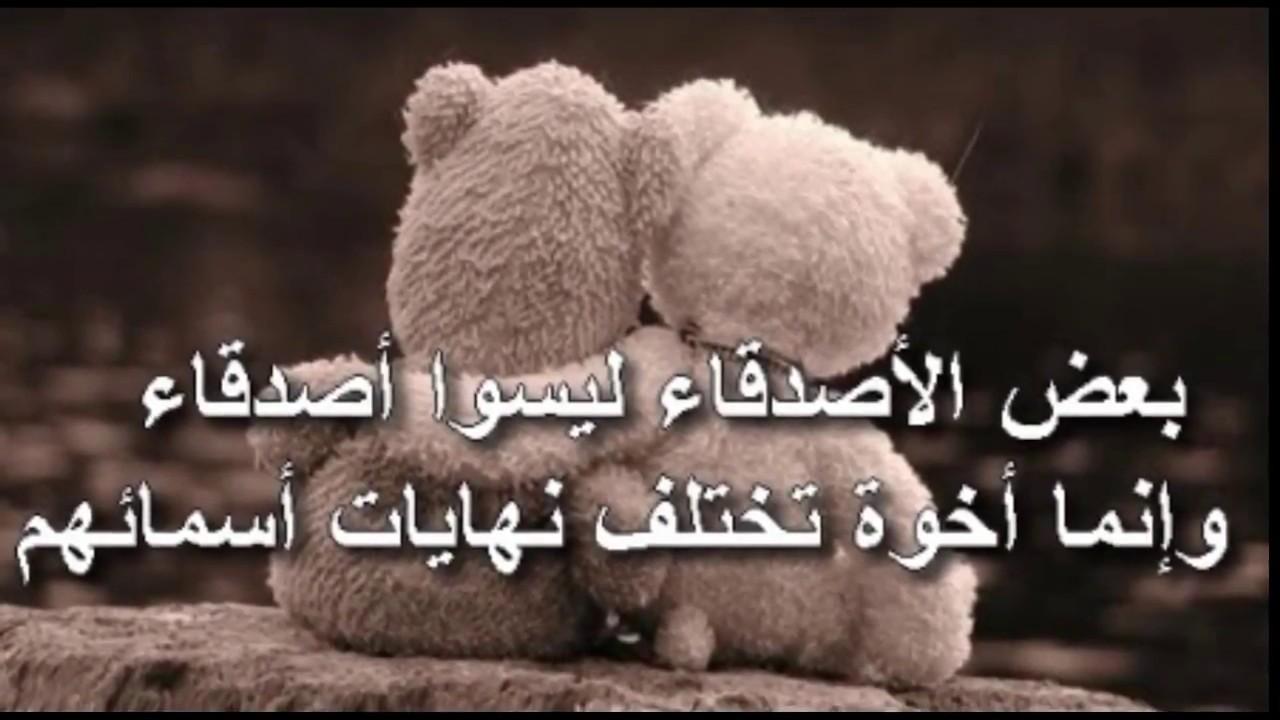 صورة كلمات معبرة عن الصداقة , عبارات عن الصداقة