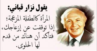 صورة اقوال نزار القباني , نزار قباني و اروع ما قاله