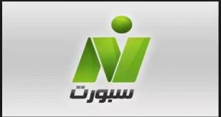 صورة تردد قناة النيل للرياضة , شاهد اهم المباريات علي قناة النيل الرياضية
