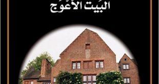 صورة اجاثا كريستي البيت المائل , البيت الاعوج اجاثا كريستي