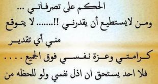 صورة ابيات في عزة النفس , الكرامة والاعتزاز بالنفس في الشعر العربي