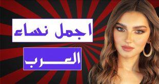 صورة اجمل نساء العالم العربي بالترتيب , قائمة جميلات الكوكب