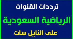 صورة تردد السعودية الرياضية عربسات , شاهد المبارايات الحصريه في منزلك