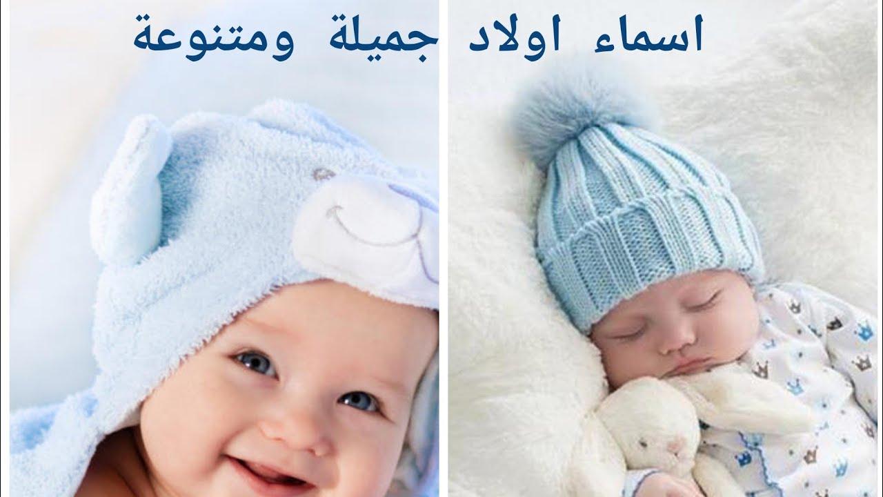 صورة اسماء اولاد جميلة , سمي ابنك اسم مميز وفريد