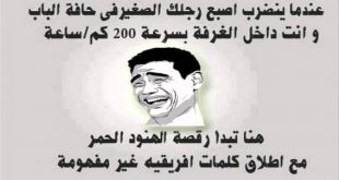 صورة منشورات مضحكة على الفيس بوك , هتموت من الضحك هتموت