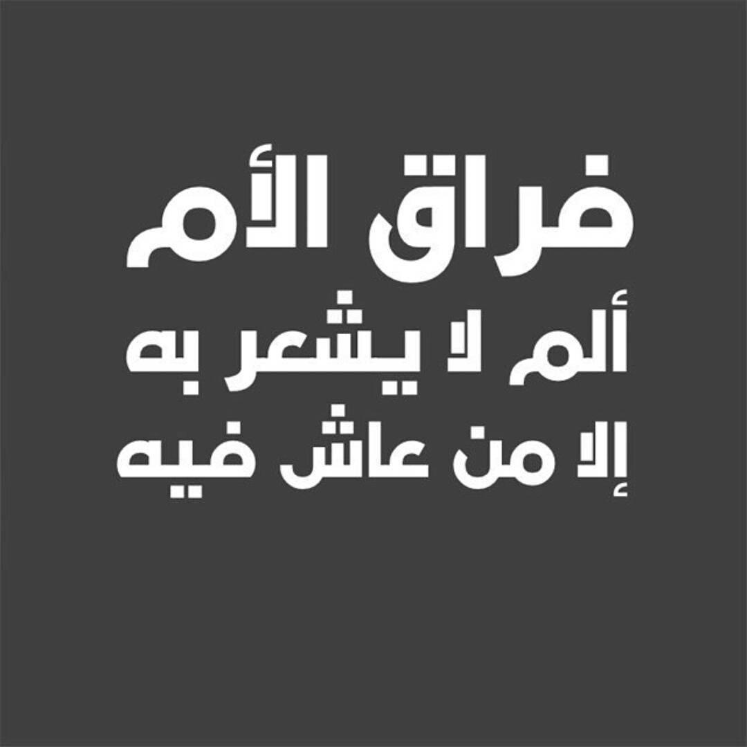 صورة قصائد حزينة عن الام , فضل الام لا ينتهي على الابناء 3885 1